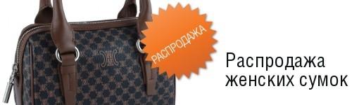 a302a7292743 Распродажа женских сумок, купить женские сумки со скидкой в Украине : Киев,  Одесса, Харьков - vipgift.com.ua